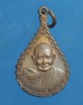 เหรียญหลวงปู่แหวน  รุ่นฉลองอายุครบ 97 ปี  วัดดอนยายปั้ง จ. เชียงใหม่   (N44208)