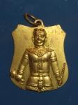 เหรียญสมเด็จพระนเรศวรมหาราช 400 ปี แห่งการสวรรค์ปี 48 รุ่นพิเศษ บูรณะศาลาการเปรี