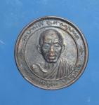เหรียญหลวงพ่อคูณ วัดบ้านไร่ จ. โคราช  (N44212)