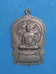 เหรียญนั่งพาน รุ่นไตรมาส  หลวงพ่อพยุง  วัดบัลลังก์  จ. สุพรรณบุรี  (N44213)