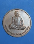 เหรียญหลวงพ่อคูณ วัดบ้านไร่ จ. โคราช  (N44214)