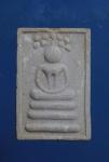 พระผงโพธิ์เก้า หลวงพ่อเฮิน วัดดอนทอง จ. สระบุรี  (N44218)