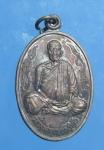 เหรียญหลวงพ่อคูณ  วัดบ้านไร่  จ. นครราชสีมา   (N44223)