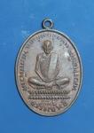เหรียญพระครูนิวาสธรรมขันธุ์ ( เดิม พุทธสโร ) วัดหนองโพ จ. นครสวรรค์  (N44227)