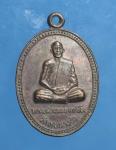 เหรียญหลวงพ่อนพพลหลังบาตร  วัดหุบนางวัว จ. สระบุรี  (N44229)