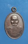 เหรียญหลวงพ่อพร้อม วัดนิคมธรรมาราม จ. สุราษฎร์ธานี  (N44230)