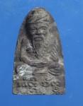 พระผงฤาษีหลวงปู่พรหมมา วัดถ้ำนางคอย จ. อุบลราชธานี  (N44239)