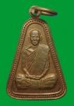 เหรียญจอบหลวงพ่อสีนาม วัดโคดบ่อย จ.พัทลุง ปี37  (N44250)