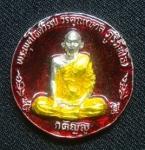 เหรียญกตัญญู พระพุทโธศวรรย์ วรคุณ (หลวงพ่อหวลษ วัดพุทโธศวรรย์ จ.อยุธยา )  (N4425