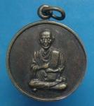 เหรียญชาตะกาล200ปีสมเด็จพุฒาจารย์(โต) เนื้อทองแดง ปี2531 วัดระฆังฯ กรุงเทพ.  (N4