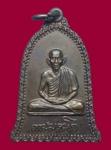 เหรียญระฆัง อุปถัมถ์สร้างอุโบสก วัดหนองอ้อ ปี38 จ.ราชบุรี  (N44258)