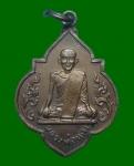 เหรียญหลวงพ่อแดง วัดหนองมะเขือ อ.ทัพทัน จ.อุทัยธานี ปี20  (N44259)