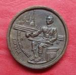 เหรียญสมเด็จพระนเรศวรมหาราช วัดดงกวาง จ.พิษณุโลก (N44270)