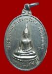 เหรียญหลวงพ่อหลักเมือง วัดทุ่งยั้งพระบรมธาตุ อ.ลับแล จ.อุตรดิตถ์  (N44271)