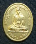 เหรียญหลวงปู่ธรรมรังษี วัดพระพุทธบาทพนมดิน สุรินทร์ ปี2547  (N44274)