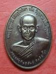 เหรียญหลวงพ่อกิตติศักดิ์ กิตติสาโร วัดป่าบ้านหนองหลุบ จ.ขอนแก่น รุ่นฉลองเจดีย์ปี
