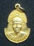 เหรียญครูบาศรีวิชัย นักบุญแห่งล้านนาไทย วัดพระธาตุดอย จ.เชียงใหม่   (N44277)