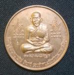 เหรียญพระครูสุนทรคณารักษ์ วัดภาชี จ.อยุธยา  (N44278)