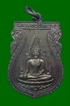 เหรียญพระพุทธชินราช รุ่น 1 คณะสงฆ์จังหวัดพิษณุโลก ปี 2531   (N44280)