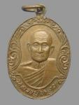 เหรียญหลวงปู่หลุย ที่ระลึกงานพระราชทานเพลิงศพ พระครูพุฒินนทคุณ วัดท่าเกวียน จ.นน