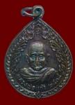 เหรียญรุ่นแรก หลวงพ่อแก้ว วัดป่าธรรมนิยม อ.ห้วยราช จ.บุรีรัมย์ ปี35   (N44283)