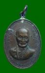 เหรียญหลวงปู่เทียน วัดโบสถ์ อายุ 92 ปี หลังหลวงพ่อลมูล วัดสเด็จ อายุ 59 ปี จ.ปทุ