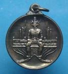 เหรียญสมเด็จพระนเรศวรมหาราช หลังพระบรมราชานุสาวรีย์ จ.กาญจนบุรี ปี45  (N44302)