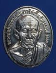 เหรียญหลวงพ่อผินะปิยธโร ฉลองอนุสาวรีย์ค้ำแก้วสุรกานต์  (N44309)