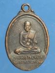 เหรียญหลวงพ่อเงิน  วัดดอนยายหอม  จ. นครปฐม  (N44311)