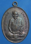 เหรียญหลวงพ่อทอง วัดปราสาทหิน เมืองต่ำ จ. บุรีรัมย์  (N44332)