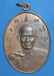 เหรียญหลวงพ่อชุ่ม วัดวุ้งสุทธาวาส จ. สุพรรณบุรี  (N44334)