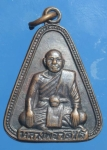เหรียญหลวงพ่อเปลี่ยน วัดใต้ รุ่นพิเศษ จ. กาญจนบุรี ปี 18   (N44337)