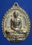 เหรียญหลวงพ่อเพี้ยนที่ระฤกทำบุญทอดกฐิน วัดเกริ่นกฐิน จ. ลพบุรี  (N44339)