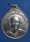 เหรียญหลวงพ่อพิม วัดโคกขี้เหล็ก จ. ปราจีนบุรี  (N44340)