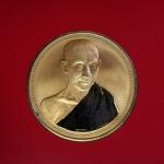 11865 เหรียญหลวงพ่อเกษมเขมโก สุสานไตรลักษณ์ บล็อกเมืองเพริส์ เนื้อทองแดง 70