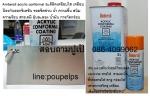 ฝ่ายขาย ปูเป้0864099062 line:poupelpsสินค้าAmbersil acrylic conformal สเปรย์อะคิ
