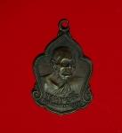 11890 เหรียญหลวงพ่อเชื้อ วัดใหม่บำเพ็ญบุญ ออกวัดโบสถ์ราษฏบำรุง เนื้อทองแดง 27