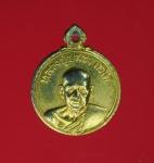11902 เหรียญหลวงพ่อปล้อง วัดกกโก ลพบุรี กระหลั่ยทอง 69