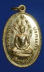 เหรียญหลวงพ่อปรกแก้ว วัดบางแก้ว ปี ๑๙ รุ่นรัตนโกสินทร์ (N44346)