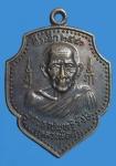 เหรียญที่ระลึก พระราชพุทธิรังษี (หลวงพ่อดำ) วัดมุจลินทวาปีวิหาร ปัตตานี (N44347)