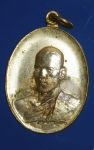 เหรียญวชิราลงฺกรโณ เสด็จนมัสการพระบรมธาตุ นครศรีธรรมราช (N44383)