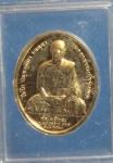 เหรียญเมตตาธรรม ค้ำจุนโลก วัดโพธิคุณ จ.ตาก (N44382)