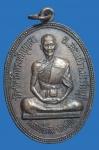 เหรียญหลวงพ่อกลึง วัดศรีศิริมิตร ปราจีนบุรี หลังพระธาตุพนม (N44370)
