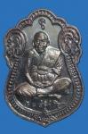 เหรียญพระครูอรรถธรรมาทร วัดดอนทอง จ.สระบุรี 2541 (N44369)