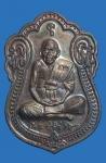 เหรียญพระครูอรรถธรรมาทร วัดดอนทอง จ.สระบุรี 2541 (N44368)
