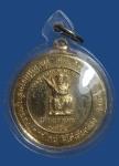 เหรียญเล่าแปะกงกง ที่ระลึกในงานทำบุญฉลองศาลใหม่ สี่ใต๋เทียงอ่อน จ.นครปฐม (N44363