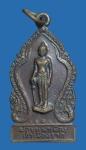 เหรียญพระพุทธมหาธรรมราชา หลัง พ่อขุนผาเมือง เจ้าเมืองราด เพชรบูรณ์  (N44361)
