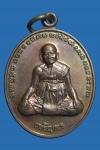เหรียญเจริญพร พระพรหมปัญโญ (หงษ์) สุสานทุ่งมน จ.สุริทร์ (N44360)