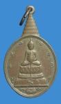 เหรียญในหลวง พระชัยหลังช้าง ครบ 5 รอบ 2530 (N44351)