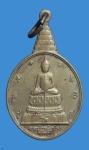 เหรียญในหลวง พระชัยหลังช้าง ครบ 5 รอบ 2530 (N44350)